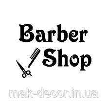 Виниловая наклейка-  Barber Shop