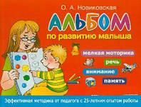 Альбом по развитию малыша. Мелкая моторика, речь, внимание, память. Автор Новиковская О.А.