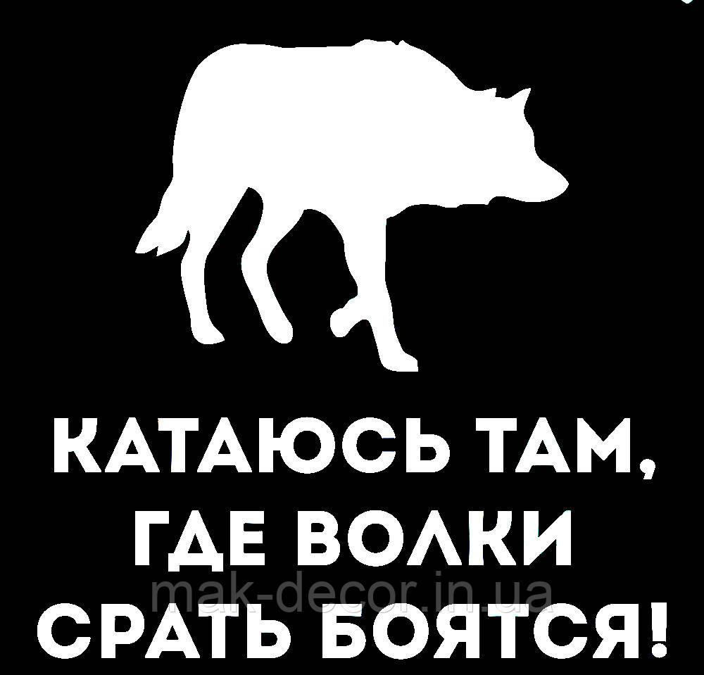 Наклейки на авто - Катаюся там, де вовки срати бояться ! (16х20 см