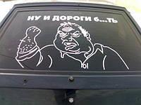 Виниловая наклейка на авто - Ну и дороги ... ! (от 28х40см)