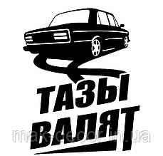 Вінілова наклейка на авто - Тази валять 2103 (ціна за розмір 15х12 см)