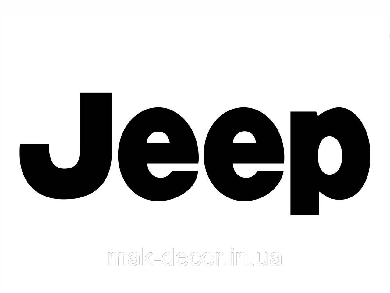 Виниловая наклейка на авто - Jeep 8х20 см