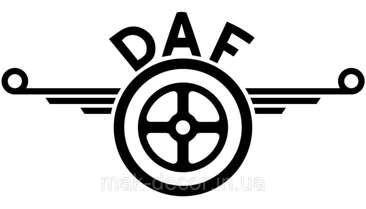 Виниловая наклейка на авто - DAF (цена за размер 13х25 см)
