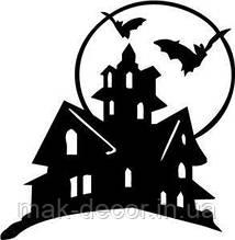 Виниловая наклейка - Дом