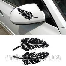 Вінілова наклейка на авто - на дзеркало Пір'я (ціна за розмір 15х20 см)