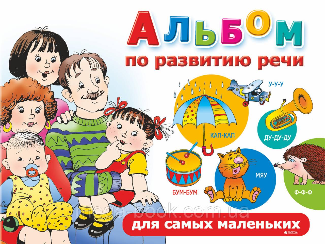Альбом по развитию речи для самых маленьких. Новиковская О.А.