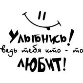 Вінілова наклейка на авто Посміхнися адже тебе хтось любить 37х50 см