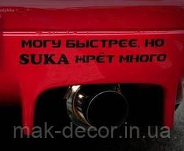 Виниловая наклейка на авто - Могу быстрее (от 4х15 см)
