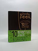 Око Doodltbook Дудлбук УКР 10 простих кроків до мистецтва візуалізації темний