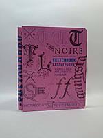 Око Sketchbook Скетчбук РУС Искусство красивого письма розовый переплет