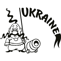 Виниловая наклейка - Ukraine козак (от 10х15 см)
