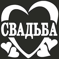 Вінілова наклейка - весілля (серце)
