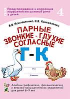 Парные звонкие - глухие согласные Г-К. Альбом графических, фонематических и лексико-грамматических упражнений