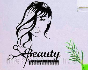 Вінілова наклейка - beauty 60х50 см