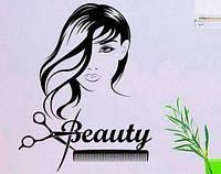 Виниловая наклейка- beauty   60х50 см