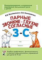 Парные звонкие - глухие согласные З-С. Альбом графических, фонематических и лексико-грамматических упражнений
