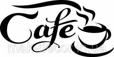 Вінілова інтер'єрна наклейка - Напис Cafe 30х50 см