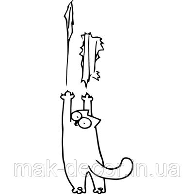 Виниловая наклейка - Кот Саймона царапает стену (от 15х10 см)