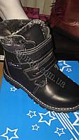 Зимние детские чёрные ботинки на овчине для мальчиков Размеры 32-37