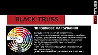 Порошкове покриття BLACK TRUSS