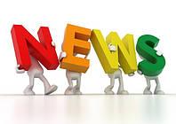 """Встречайте новый раздел """"Новости"""" на нашем сайте!"""