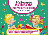 Альбом по развитию речи от 4 до 7 лет. Автор Новиковская О.А.