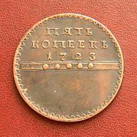 5 копійок 1723 р. Петро I
