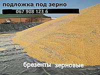 Накрытие для зерновых, сена, соломы, буртовых, накрытие от дождя