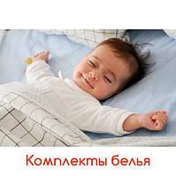 Детское постельное бельё