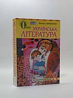 Підручник Українська література 8 клас Цимбалюк Освіта