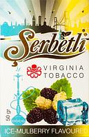Табак для кальяна Serbetli Ice-Mulberry (Щербетли Ледяная Шелковицы)