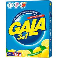 Стиральный порошок Gala Лимонная свежесть 400 г