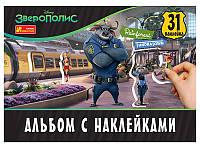 """Ранок (Креатив) 4510-18 Альбом з наліпками """"Звірополіс"""" 13174001Р"""