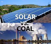 Вугіллля VS Сонце
