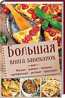 ККлуб Большая книга запеканок Мясные рыбные овощные крупяные 700 рецептов для духовки и микроволновк