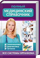 ККлуб Полный медицинский справочник Диагностика Симптоматика Лечение