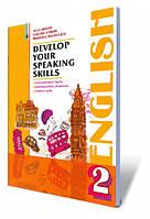 Генеза Робочий Зошит Англійська мова 2 клас Розвиваємо уміння спілкування Несвіт