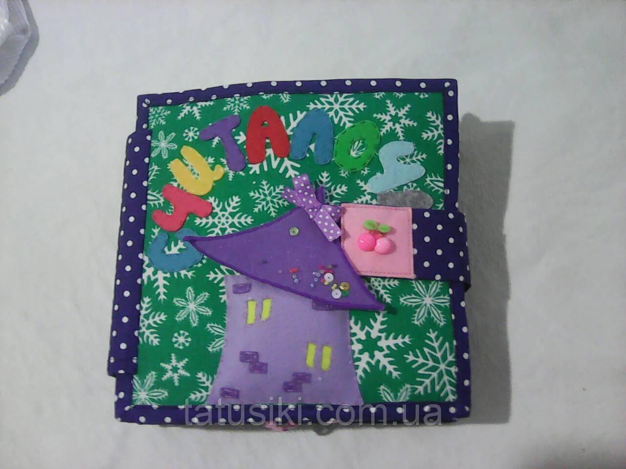 Развивающая текстильная книга для деток, фото 1