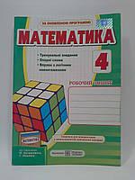 004 кл НП Уч ПіП РЗ Математика 004 кл (до Богданович) Корчевська
