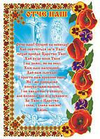 Салфетка ритуальная * Отче наш *, габардин  № 9