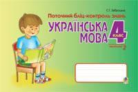 Бліц Богдан ПБКЗ Бліц Укр мова 004 кл ч. 2 (Поточний бліц контроль знань)
