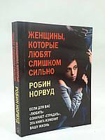 Добрая книга Норвуд Женщины которые любят слишком сильно МЯГК