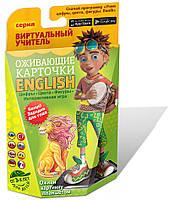 Развивающий набор «Живые карточки с виртуальным учителем. ENGLISH Африка» Danik (Даник)
