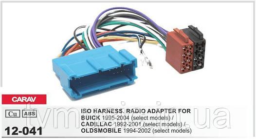 ISO переходник CARAV 12-041 (General Motors)