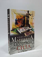 Мини Эксмо Маринина Обратная сила Том 3 1983-1997