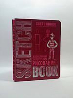 Око Sketchbook Скетчбук РУС SketchBook [4] (вишневый переплёт)