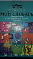 Пелес Сара. Мой словарь. Иврит-русский иллюстрированный словарь для детей.