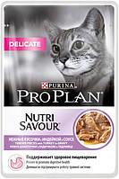 ProPlan NutriSavour Delicate с чувствительным пищеварением, 24 шт