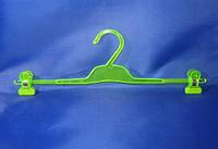 Салатовые плечики пластиковые 29см с прищепками для нижнего белья