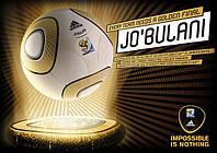 В финале Мундиаля сыграют золотым мячом «Йобулани»